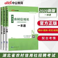 中公教育2020湖北省农村信用社招聘考试:一本通+全真题库+考前冲刺5套卷 3本套