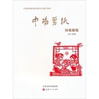 5折特惠 中阳剪纸初级教程 中阳县*非物质文化遗产教材