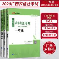 中公教育2020广西壮族自治区农村信用社招聘考试:一本通+历年真题全真模拟+高分题库 3本套