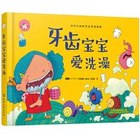 牙齿宝宝爱洗澡 绘本儿童书 保护牙齿认识身体绘本 宝宝启蒙故事书 儿童刷牙绘本教程 幼儿园大中小班读