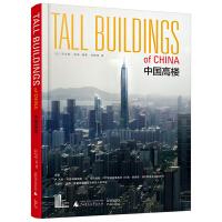 {二手旧书99成新}中国高楼 (比利时) 乔治斯宾得 广西师范大学出版社 9787549569304
