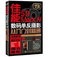 【新书店正版】 佳能5D Mark Ⅳ 数码单反摄影从入门到精通 神龙摄影 人民邮电出版社 9787115460097