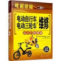 【新书店正版】 电动自行车 电动三轮车维修从入门到精通 韩雪涛 化学工业出版社 9787122256201