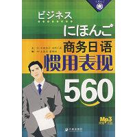 商务日语惯用表现560(附MP3光盘)