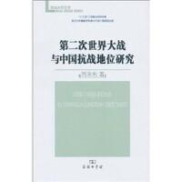 第二次世界大战与中国抗战地位研究(珞珈史学文库)
