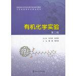 高等院校化学实验教学改革教材 有机化学实验(第二版)