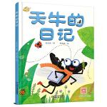 我的日记系列 天牛的日记[3-8岁]