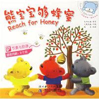 和抱抱熊一起玩:熊宝宝够蜂蜜:节奏与韵律(适合月龄:9个月)