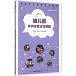 幼儿园民间体育游戏课程(全国幼儿教师培训用书)/梦山书系