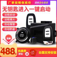 北京现代悦动瑞纳悦纳悦动ix25ix35索纳塔改装一键启动无钥匙进入SN2282