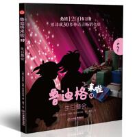 正版书籍 鲁迪格来啦 18 生日舞会 安杰拉・索默-波登布尔格 江西教育出版社有限责任公司