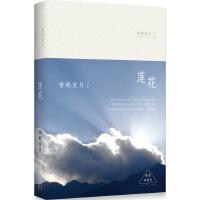 莲花:精装典藏版 安妮宝贝 北京十月文艺出版社 9787530214930