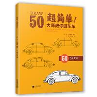 超简单!大师教你画车车(迪士尼动画大师笔下的世界汽车博物馆!)