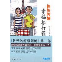 【旧书二手书8新正版】佐贺阿嬷:幸福旅行箱(日)岛田洋七+云间美食两册合售9787544239899