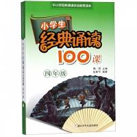 小学生经典诵读100课(4年级)