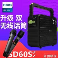 飞利浦SD60S 广场舞户外音响手提便携式带无线蓝牙话筒移动小型唱歌音箱大功率