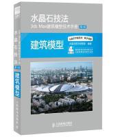 【旧书二手书8成新包邮】水晶石技法 3ds Max建筑模型技术手册(第2版) 水晶石数字场景部【正版】