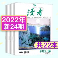 读者杂志2020年5月上第9期 【单本】文学文摘期刊杂志