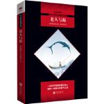 老人与海 黑皮阅读升级版 高二上 中小学生阅读文库 海明威,刘浩然 9787550240094