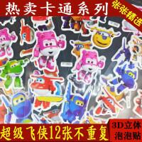 超级飞侠儿童卡通贴纸3D立体泡泡贴乐迪小贴画幼儿园奖励男孩粘纸