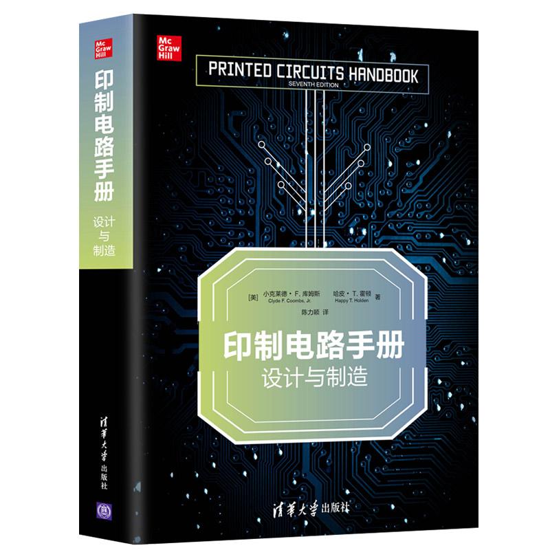 印制电路手册——设计与制造