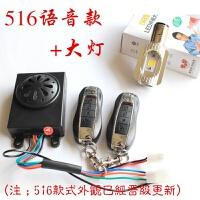 防盗器电动车报警器48v60v72v电瓶三轮车一键启动锁电机SN5152