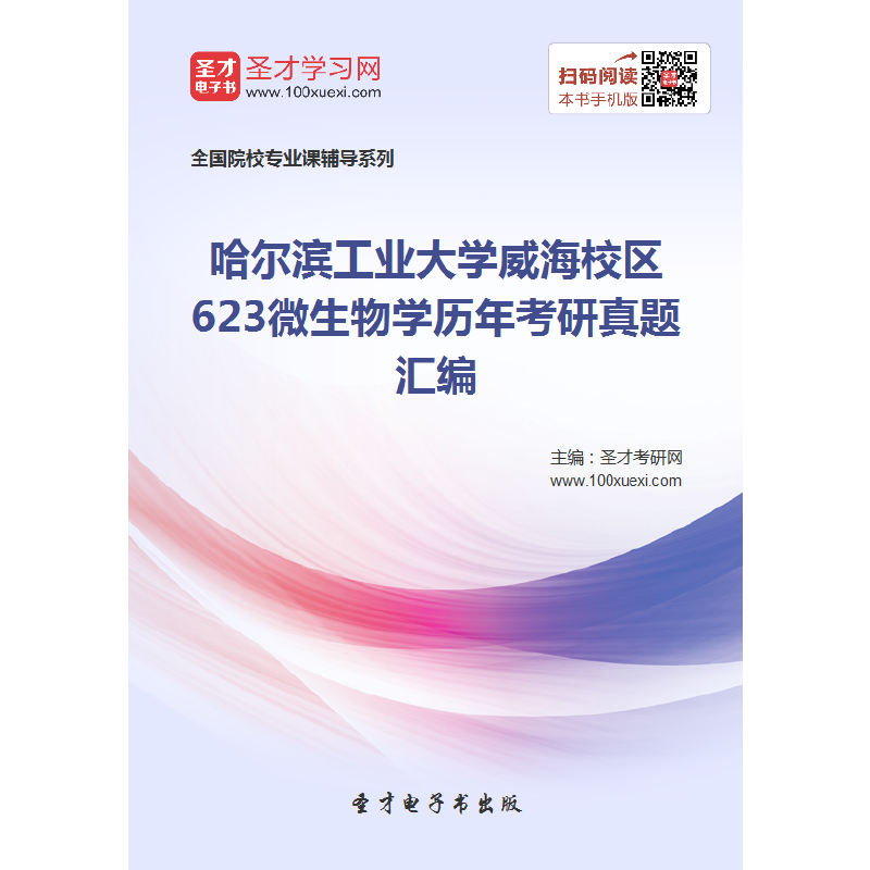 哈尔滨工业大学威海校区623微生物学历年考研真题汇编 正版软件 免费试用 电脑手机并用 无纸质版