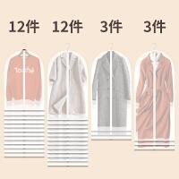 大衣套透明西服套防尘罩西装袋衣服套子衣物收纳挂衣袋挂式用 30件 (家庭套装)(不含儿童) 特别推荐 第二代产品,加柔