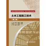 送书签~土木工程施工技术(第二版)(hg) 9787517040651 钟汉华,黄泽钧,沈维明 中国水利水电出版社