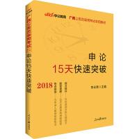 中公2018广西公务员录用考试专用教材申论15天快速突破