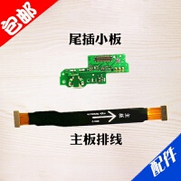适用华为G9尾插 P9/G9青春版尾插小板 G9送话器小板 主板排线USB充电接口话筒麦克风副板小板