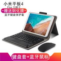 小米平板4保护套8英寸蓝牙键盘保护套小米平板4 Plus 10英寸10.1无线键盘套MiPad4键盘 10英寸 爵士黑
