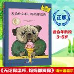 正版 无论你怎样,妈妈都爱你 汤米-温格尔将此书献给每一个无条件爱着孩子的妈妈 3-6岁儿童文学亲子教育绘本图画故事书