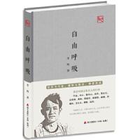 【二手旧书9成新】自由呼吸:欢笑与沉寂,耀眼与黯淡,都要承受(讲述中国文化名人的往事) 李辉 978755071607