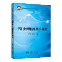 石油地理信息系统导论