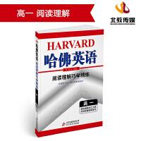 (2019)哈佛英语 阅读理解巧学精练 高一