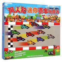 风火轮迷你赛车玩具书 美国美泰公司