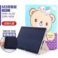 华为 m3青春版保护壳 华为M3青春版平板保护套 CPN-W09 CPN-AL00 8英寸 平板电脑软壳 全包硅胶立体