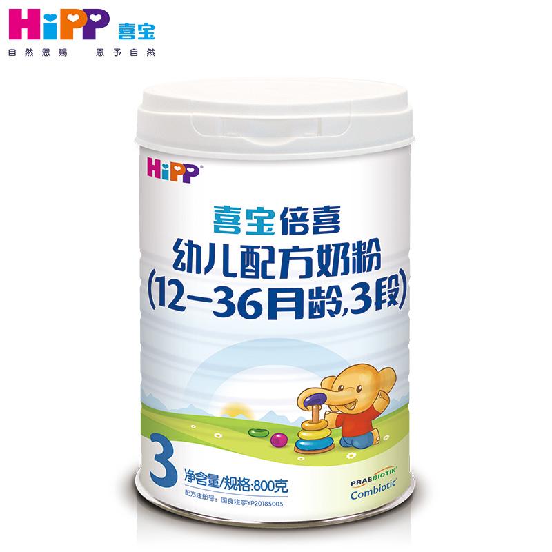 【官方旗舰店】HiPP喜宝倍喜(1-3岁)3段800g罐装 婴幼儿奶粉 喜宝120年匠心传承 自然好营养~全程可追溯