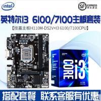 【支持�Y品卡】Intel/英特�� CPU I3 6100 I3 7100 酷睿盒�b搭配技嘉主板套�b
