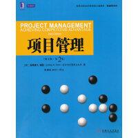 【二手书8成新】项目管理-英文版 (第二版)(美)杰弗里K 宾图(Jeffrey K Pinto)9787111378