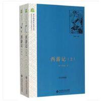 语文新课标必读丛书:西游记(上下册详注详解版) 吴承恩