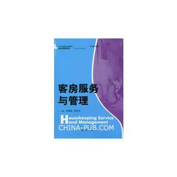 客房服务与管理 雷明化葛华平作 中国人民大学出版社 书籍正版!好评联系客服有优惠!谢谢!