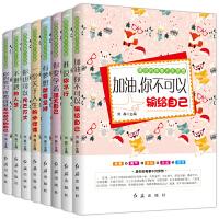 青春励志畅销书全8册你的努力终将成就更好的自己青春不负梦想儿童励志校园小说青少年文学成长励志畅销书前十名7-10-12-