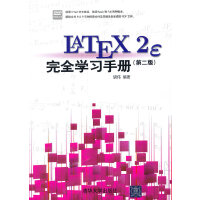 LaTeX2e 完全学习手册(第2版)(配光盘)