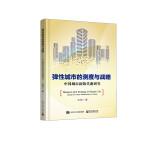 弹性城市的测度与战略――中国城市新陈代谢研究
