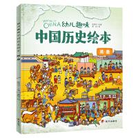 隋唐 幼儿趣味中国历史绘本 我们的历史