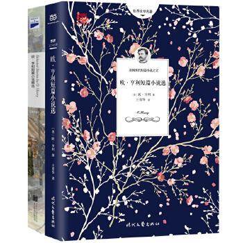 """欧·亨利短篇小说(中英文套装) 世界三大著名短篇小说巨匠、""""神反转短篇小说之王""""——欧·亨利作品精选"""