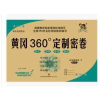 2018春黄冈360°定制密卷五年级英语下册9787548823421