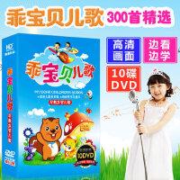 正版 贝瓦儿歌DVD光盘 儿童歌曲童谣幼儿园早教音乐 车载高清碟片